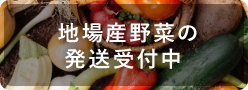 地場産野菜の発送受付中