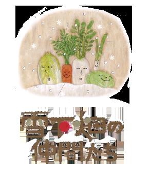 雪下野菜イメージ