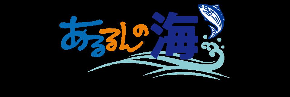 あるるんの海
